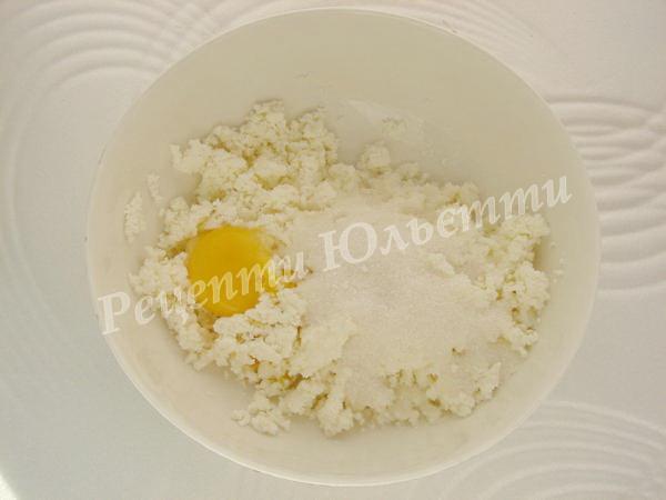 розтираємо сир із цукром та жовтком