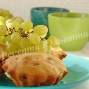 виноградні кекси із сиром