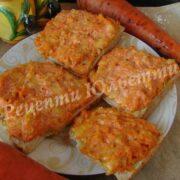 морквяні бутерброди